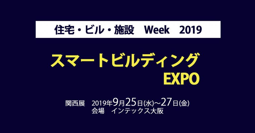al_event201909